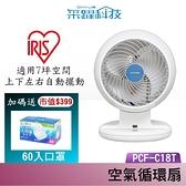 【贈60入口罩】IRIS OHYAMA PCF-C18TC C18T 空氣對流靜音循環風扇 PCF C18T 適用坪數7坪