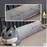 可愛毛絨玩具玩偶男生款布娃娃大號公仔抱枕女生抱著睡覺夾腿床上 NMS創意新品