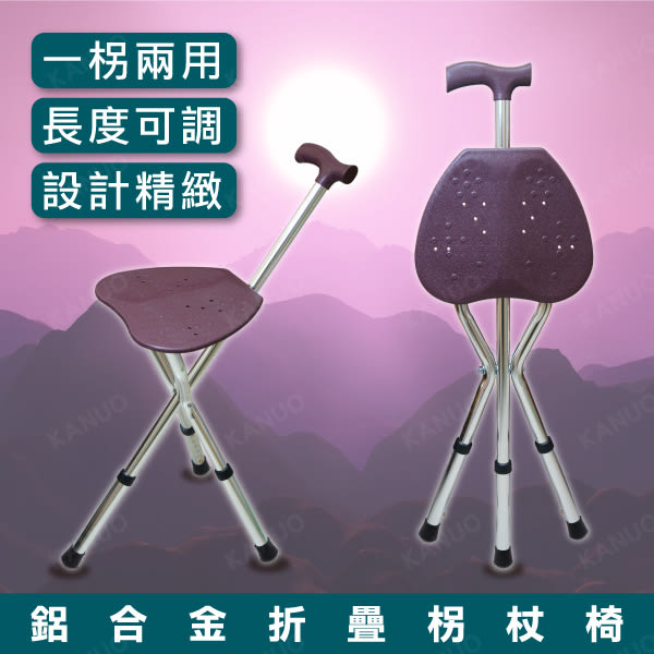 【破盤特賣20組】鋁合金折疊拐杖椅 手杖椅 可收合椅 登山杖 WZ301