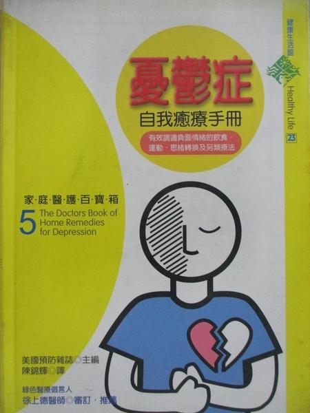 【書寶二手書T9/心理_HF8】憂鬱症自我癒療手冊_陳錦輝