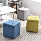 收納凳 箱/客廳小凳子儲物皮凳簡約布藝換鞋矮凳防滑收納方凳矮墩子凳【購物節限時83折】