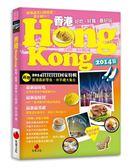(二手書)香港HONG KONG:好吃、好買,最好玩(2014版買買買買回家特輯)