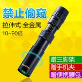 特價!變倍單筒望遠鏡 高倍高清非紅外透視夜視手機拍照伸縮式金屬望眼鏡  快速出貨