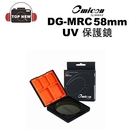 奧美肯 OMICON MRC 58mm UV 保護鏡 高透光 防塵 防油汙 防靜電 公司貨