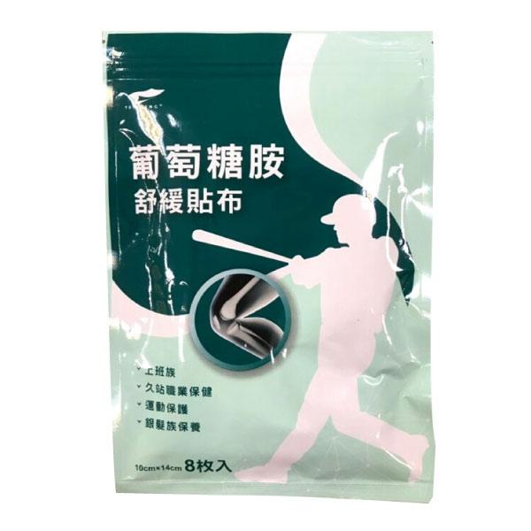 得生製藥 葡萄糖胺舒緩貼布 (8入/包)【杏一】