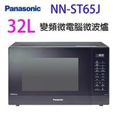 【南紡購物中心】Panasonic 國際 NN-ST65J 變頻微電腦 32L 微波爐(有轉盤)