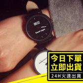 [24hr-台灣現貨] 韓國 韓版 大錶盤 早安 晚安 情侶 文字 復古 男女 情侶 手錶 學生 錶 對錶