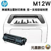 【搭相容CF279A一支】HP LaserJet Pro M12w 黑白無線雷射印表機