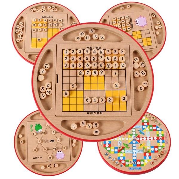 多功能棋數獨游戲棋兒童早教益智力