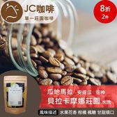 JC咖啡 半磅豆▶瓜地馬拉 花神 貝拉卡摩娜莊園 水洗 ★送-莊園濾掛1入