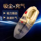 車載吸塵器充氣汽車打氣泵強力專用兩用車用家用小型大功率四合一 衣櫥秘密