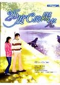 二手書博民逛書店 《25度C的陽光》 R2Y ISBN:9867532449│逐(exile)