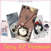 【萌萌噠】Sony XZ Premium (G8142)高清純樸印彩 彩繪磨砂手機殼 PC硬殼 卡通塗鴉 超薄防指紋 手機殼