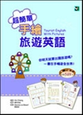(二手書)超簡單手繪旅遊英語(20K+2CD)
