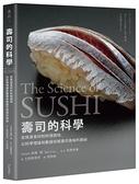 壽司的科學:從挑選食材到料理調味,以科學理論和數據拆解壽司風味...【城邦讀書花園】