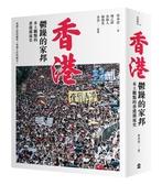 香港,鬱躁的家邦:本土觀點的香港源流史(增修版)