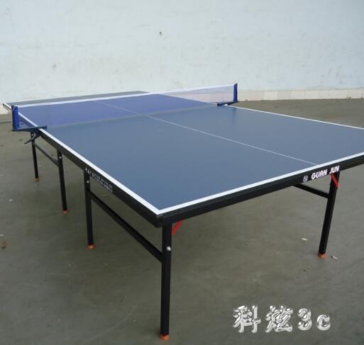 乒乓球臺可折疊式 乒乓球桌家用標準室內乒乓桌 js9438『科炫3C』