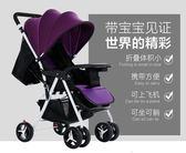 新款超輕便攜可坐可躺折疊避震嬰兒四輪手推傘車