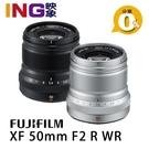 【24期0利率】FUJIFILM XF 50mm F2 R WR 恆昶公司貨 銀/黑色 定焦鏡頭 F/2R