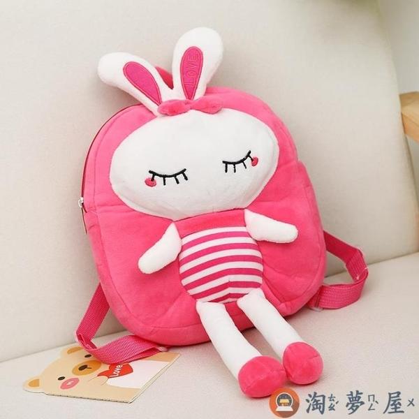 可愛幼稚園書包兒童背包雙肩包男女童嬰幼兒寶寶【淘夢屋】