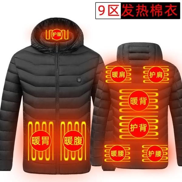 加熱外套新科技電熱棉服男女款智慧發熱棉衣USB充電全身加熱衣服冬季外套【全館免運】