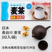 日本 長谷川 麥茶 (52入/袋) 冷熱水兩用茶包 皆可沖泡