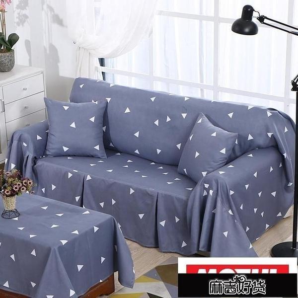 沙發罩全蓋沙發巾現代簡約布藝全罩式沙發墊單雙組合防塵蓋巾KLBH48134【全館免運】