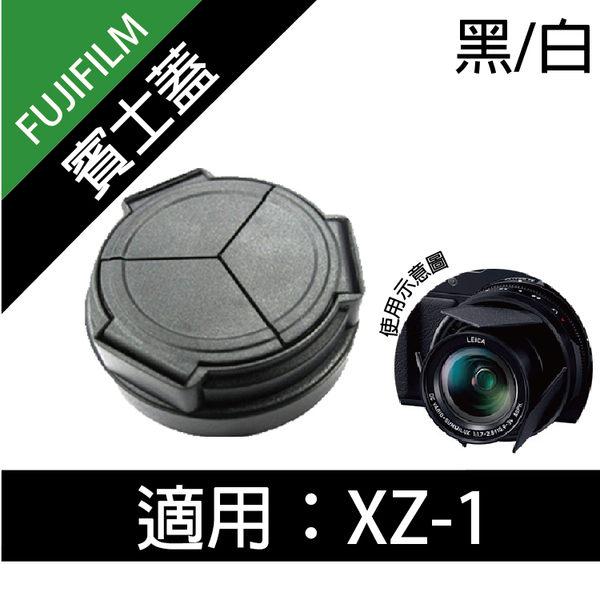 全新現貨@御彩數位@OLYMPUS XZ1 XZ-1 XZ2 XZ-2 CASIO EX10相機專用三片式 自動鏡頭蓋