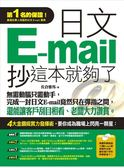 (二手書)日文E-mail,抄這本就夠了