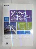 【書寶二手書T1/電腦_JNB】Windows Server 2012系統建置實務原價_680_戴有煒
