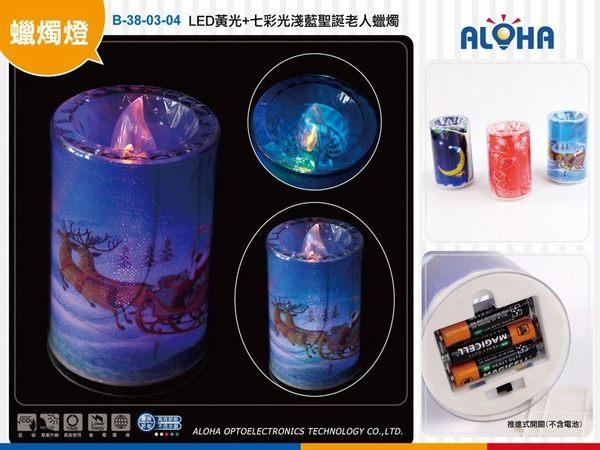 安全臘燭 晚會派對 LED黃光+七彩光淺藍聖誕老人蠟燭 小夜燈 (B-38-03-04)