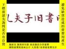 二手書博民逛書店史誌學刊罕見2018年第4期Y433809
