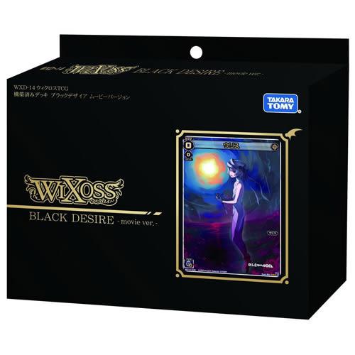 WIXOSS 戰鬥少女 WXD-SP1 劇場版 WXD-14 預組套牌 Black Desire_ WX85271