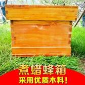 浸煮蠟蜜蜂中蜂蜂箱快遞全套杉木養蜂工具意蜂密專用標準平箱Mandyc