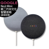 Google Nest Mini第2代中文化智慧音箱/語音助理◆