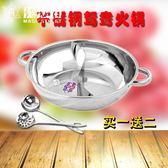 不銹鋼子母鴛鴦鍋電磁爐專用湯鍋平底鍋二味火鍋盆 魔法街