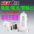 【電壓錶】KETU科图 LED電壓電流顯...