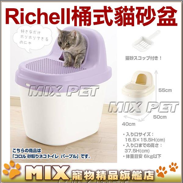 ◆MIX米克斯◆日本Richell新桶式不沾砂盆,,終極版解決砂亂噴問題,貓愛撥砂也不怕~落砂盆功能