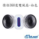 【鼎立資訊】KTNET 情侶 360度 雙風扇 USB 風扇 迷你風扇 髓身風扇