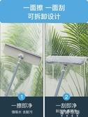 擦窗器家用擦玻璃神器雙面擦窗戶刮水器伸縮桿長清洗紗窗清潔工具YYP 蓓娜衣都
