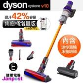 【建軍電器】Dyson 戴森 V10 Fluffy 最新原裝 五吸頭版 無線手持吸塵器