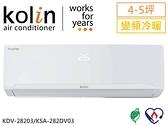 ↙0利率/免運費↙KOLIN歌林4-5坪 1級省電 變頻冷暖分離式冷氣KDV-28203/KSA-282DV03【南霸天電器百貨】