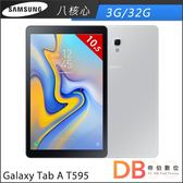 【Samsung】Samsung Galaxy Tab A 10.5 (2018) LTE T595 八核-送原廠皮套+充電座+保貼+旅充+指觸筆+ChocoTV