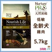 Nurture PRO天然密碼『低敏雞肉(成幼犬配方)』5.7kg 【搭嘴購】