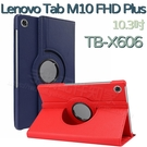 【旋轉、斜立】聯想 Lenovo Tab M10 FHD Plus 10.3吋 TB-X606 荔枝紋旋轉皮套/翻頁保護套/支架斜立-ZW