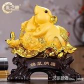禮之源招財金鼠擺件新年禮品錦鼠納福鼠年吉祥物酒櫃辦公室裝飾品 新年禮物YYJ