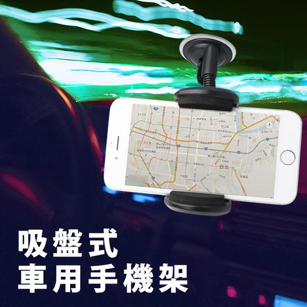 【MQueen膜法女王】吸盤 車用手機架 導航 固定 支架 手機座 萬用