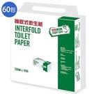最划算 抽取式衛生紙100抽*60包(箱)【愛買】