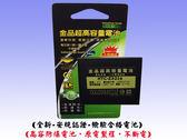 【金品-高容量防爆電池】宏達電 HTC J (Z321e) / BK07100 全新A級電芯