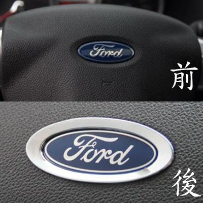 FORD 裝飾貼 FOCUS KUGA 方向盤LOGO裝飾圈 MK3 ST RS 沂軒精品 A0098